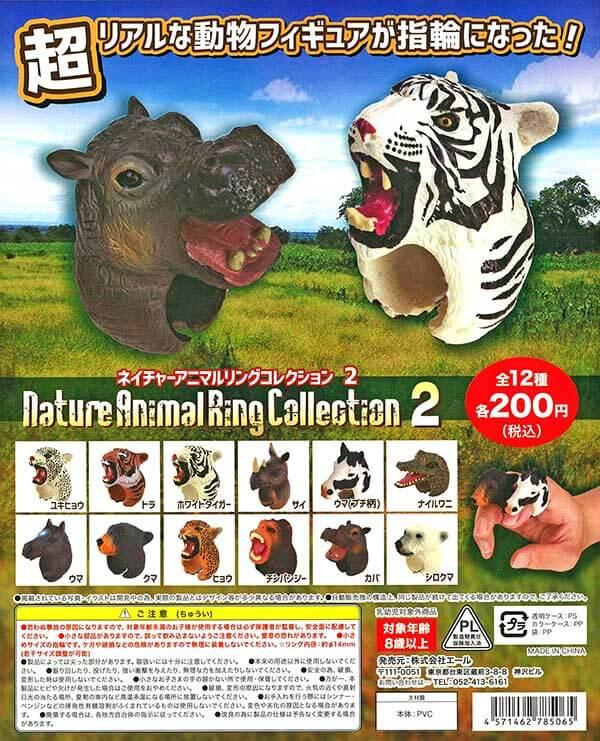 ネイチャーアニマルリングコレクション2(50個入り)