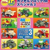 カプセルブロック200スペシャル3(50個入り)