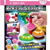 ライト発光ギミック ギャラクシーベイシューター(50個入り)