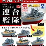 デフォルメ連合艦隊(50個入り)