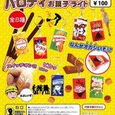 パロディお菓子ライト(100個入り)