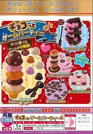 チョコっとゲームパーティー2(50個入り)