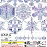 ネイチャーテクニカラーMONO 雪の結晶チャームストラップ(50個入り)