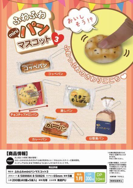 ふわふわminiパンマスコット3(40個入り)