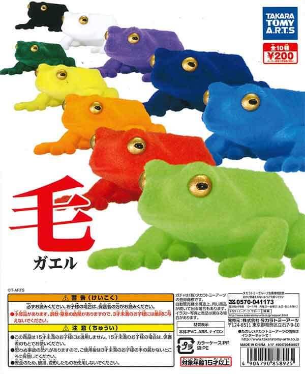 毛ガエル(50個入り)