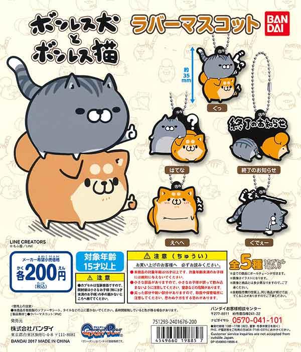 ボンレス犬とボンレス猫 ラバーマスコット(50個入り)