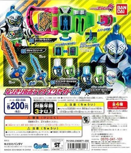 なりきり仮面ライダーエグゼイド02(50個入り)