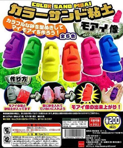 カラーサンド粘土 モアイ像(50個入り)