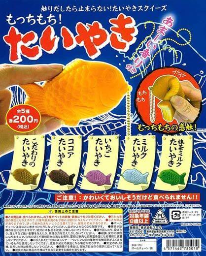 もちもち!たいやきスクイーズ(50個入り)