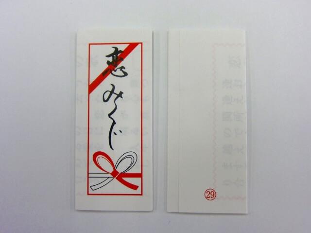 おみくじ 恋みくじ[カプセルなし]100枚セット
