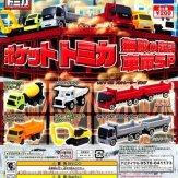 ポケットトミカ 無敵の建設車両スペシャル(50個入り)