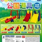 ミニチュア公園遊具(50個入り)