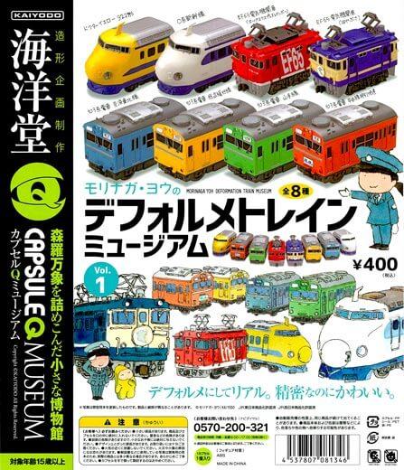 カプセルQミュージアム モリナガ・ヨウのデフォルメトレインミュージアム vol.1(30個入り)