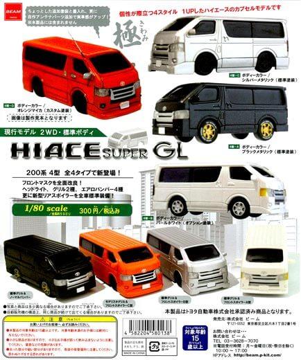 HIACE SUPER GL[極](50個入り)