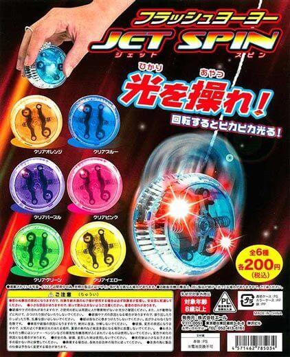 フラッシュヨーヨー JET SPIN(50個入り)