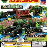 カプセルプラレール SLと大転車台編(50個入り)
