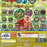妖怪ウォッチ 妖怪メダルU vol.1[2枚セット](50個入り)