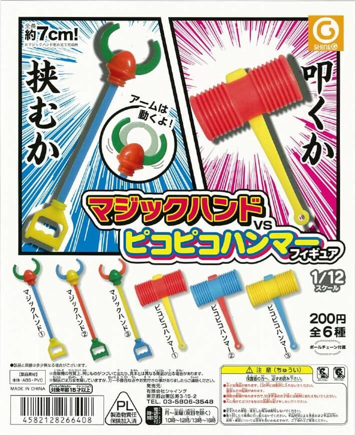 マジックハンド&ピコピコハンマー フィギュア(50個入り)