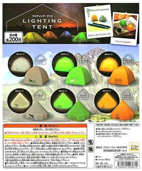 Lighting TENT[ライティング・テント](50個入り)
