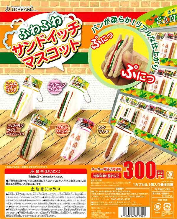 ふわふわサンドイッチマスコット(40個入り)