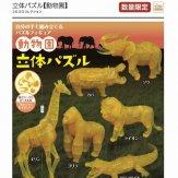 立体パズル[動物園](40個入り)