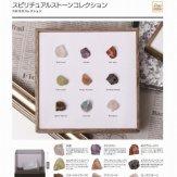 スピリチュアルストーンコレクション(50個入り)