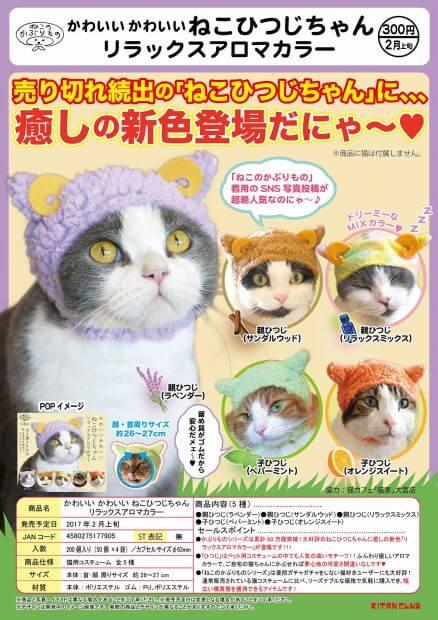 かわいい かわいい ねこひつじちゃん リラックスアロマカラー(50個入り)