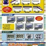 ミニモータートレイン 第78弾 E3系2000番台山形新幹線つばさ & N700A新幹線(50個入り)