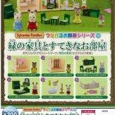 Sylvanian Families つながるお部屋シリーズ16 緑の家具とすてきなお部屋(50個入り)