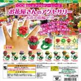 ○○屋さんのアクセサリーシリーズ お花屋さんのアクセサリー~お花の指輪セット~(50個入り)