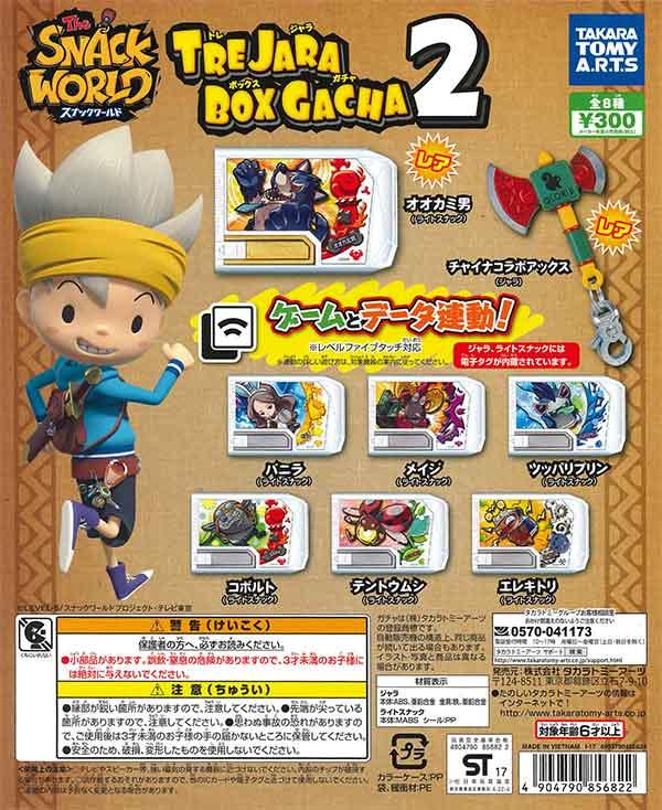 スナックワールド TRE JARA BOX GACHA2(40個入り)