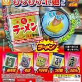 もちもち生麺[袋入り](50個入り)