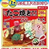 たこ焼きマスコット(50個入り)