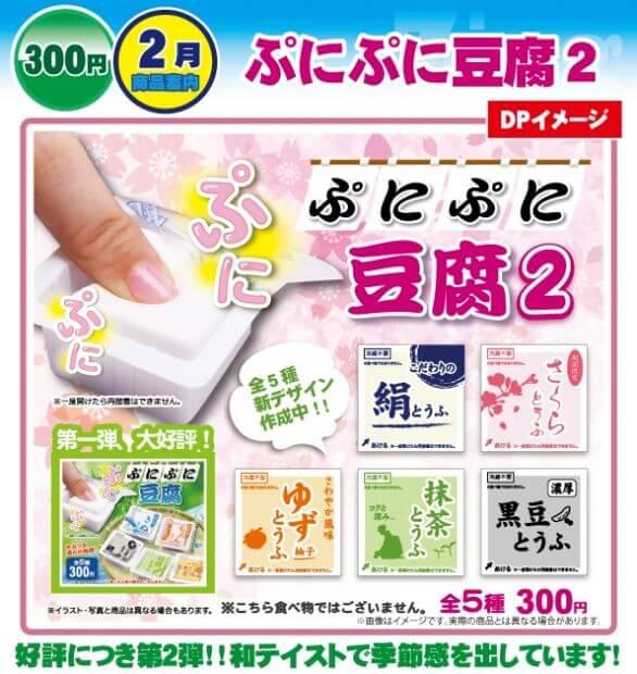 ぷにぷに豆腐2(50個入り)