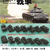 おれの戦車(100個入り)