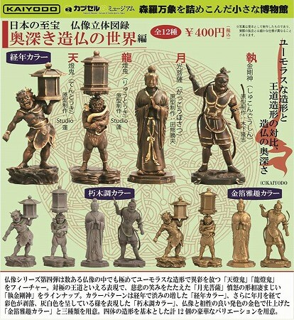 カプセルQミュージアム 日本の至宝 仏像立体図録「奥深き造仏の世界編」(30個入り)