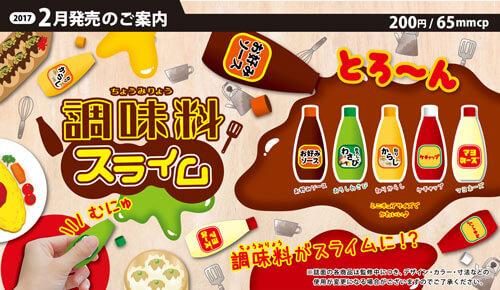 調味料スライム(50個入り)