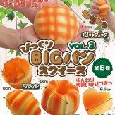 びっくり!BIGパンスクイーズ vol.3(40個入り)
