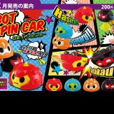 ロボットスピンカー(50個入り)