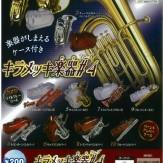 キラメッキ楽器#4(50個入り)