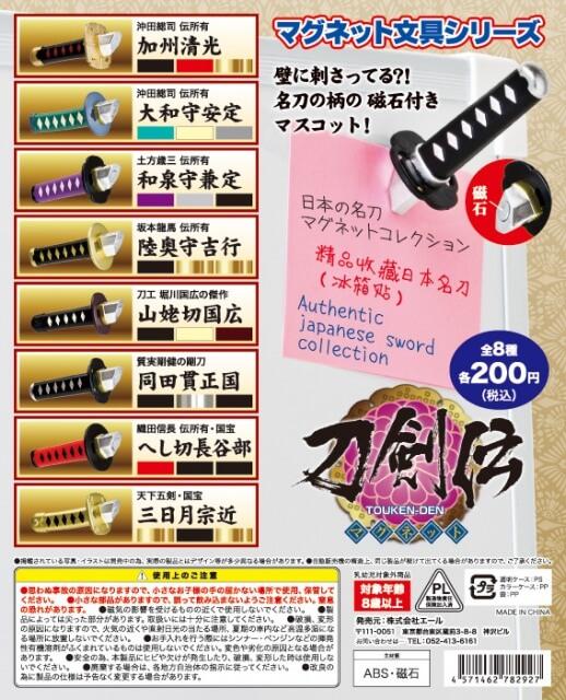 刀剣伝マグネット(50個入り)