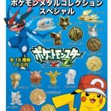 ポケモンメタルコレクション スペシャル(100個入り)