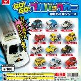 Go!Go!プルバックカー はたらく車シリーズ(100個入り)