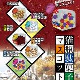 猫瓶駄菓子マスコット(50個入り)