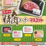 スーパーの精肉コーナーマスコット(50個入り)