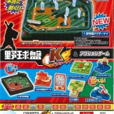 野球盤ドクターケイ&アクションゲーム(50個入り)