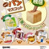 ふわふわ miniパン マスコット(40個入り)