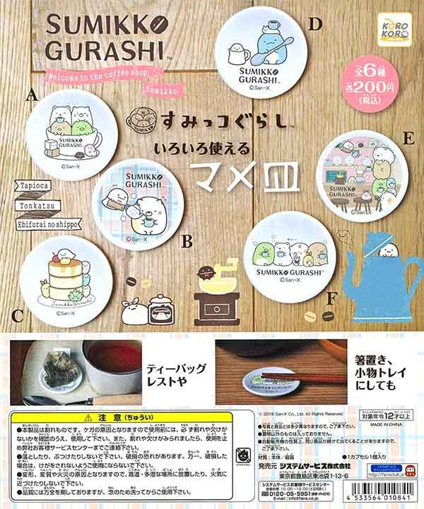 すみっコぐらし いろいろ使える マメ皿(50個入り)