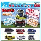 廃車コレクション(50個入り)