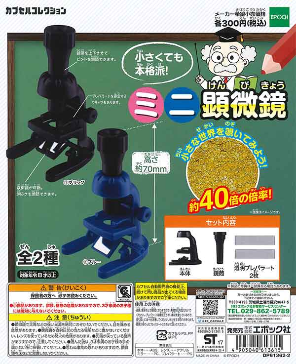 ミニ顕微鏡(40個入り)